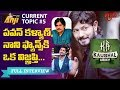 Lagu KAUSHAL ARMY Exclusive Interview | Open Talk with Anji | Current Topics #5 | TeluguOne