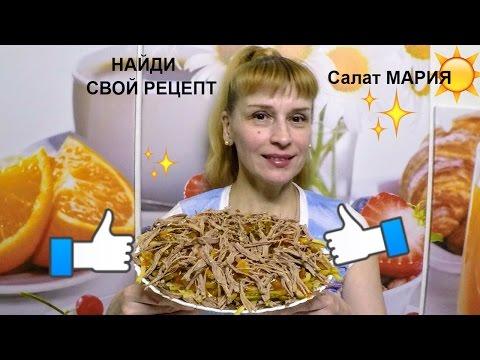Новый вкусный салат МАРИЯ на скорую руку - простой быстрый рецепт салата на стол