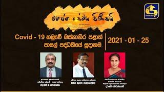 Mahajana Sewaya Pinisai 2021 - 01 - 25