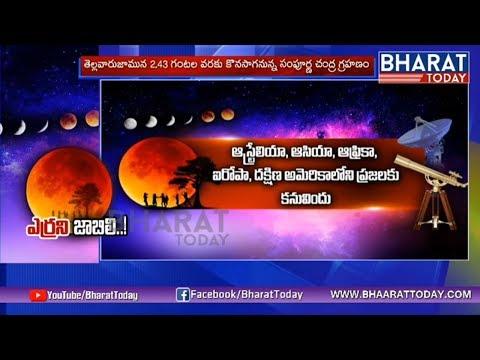 నేడే సంపూర్ణ చంద్రగ్రహణం: Chandra Grahan 2018 | Red Moon | Bharat Today