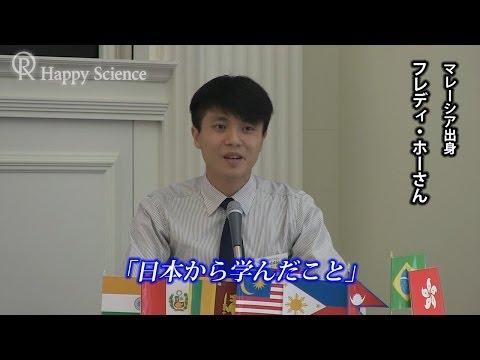 幸福の科学の支部で日本語を学んで