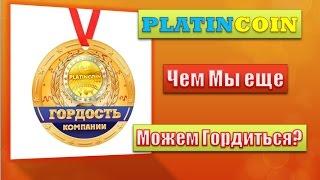 PLATINCOIN Платинкоин - Чем Мы еще Можем Гордиться? Особая гордость PLC GROUP AG