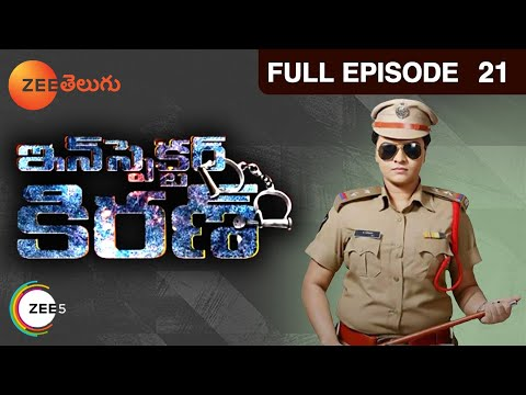 Inspector Kiran - Indian Telugu Story - Epi 21 - Jan 30, 2017 - Zee Telugu TV Serial - Full Episode