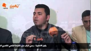 يقين | يحيي شباب حزب الكرامة الشعبي الناصري الذكرى ال 57 للوحدة المصرية السورية