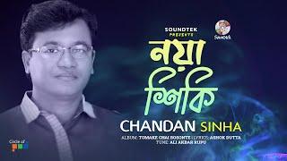 Chandan Sinha - Noya Siki   Tomake Chai Bosonte   Soundtek