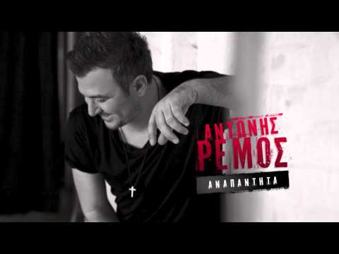 ANTONIS REMOS - ANAPANTITA | OFFICIAL Audio Release HD [NEW] (+LYRICS)