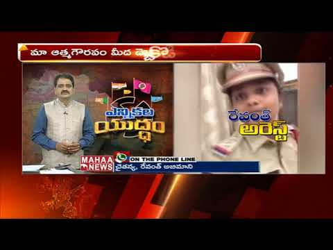 What is the situation in Kodangal due to Revanth Reddy arrest | Mahaa News