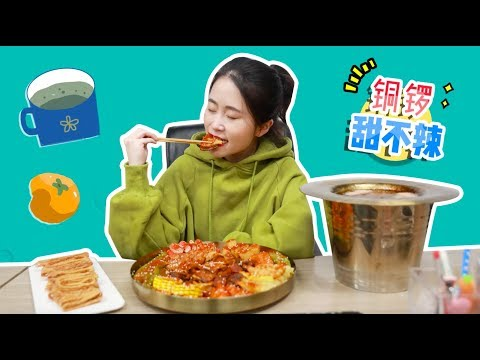 E85 How to Make Chengdu Tempura with a Chinese Musical Instrument | Ms Yeah