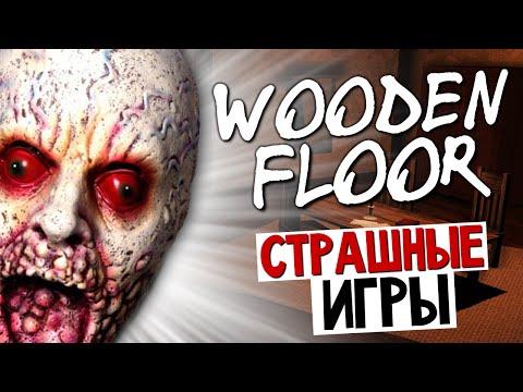 Wooden Floor - ФИНАЛЬНЫЙ БОСС