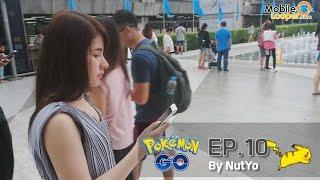 Pokemon Go!! EP.10 กำเนิดเทรนเนอร์สาวคนใหม่ ณ สยามพารากอน