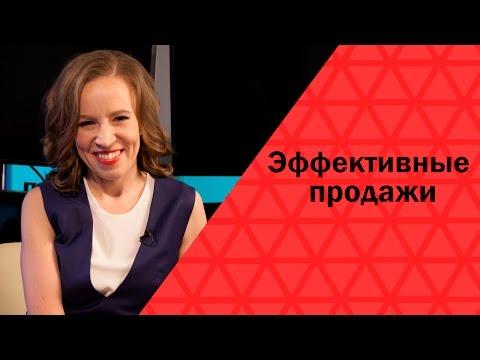 Как продавать не продавая   Эффективные продажи   Мария Азаренок