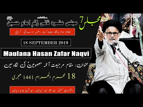 18th Muharram Majlis Ashrah-e-Saani 2019 - Moulana Hasan Zafar Naqvi - Imam Bargah Shah-e-Karbala