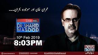 Live with Dr.Shahid Masood | 10-February-2018 | Pm Imran Khan | NAB | IMF