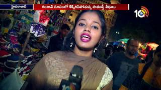 Special Story On Ramazan Night Bazaar in Hyderabad | Public Response On Night Bazaar  News