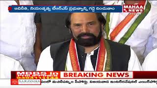 TPCC Chief Uttam Kumar Reddy Accepts CM KCR Challenge