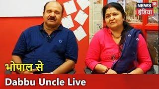 भोपाल से Dabbu Uncle Live   #DabbuVsdeep   Dabbu Ji Ka Dance   News18 India