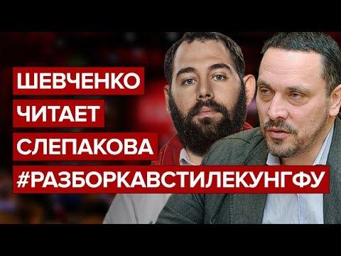 Шевченко читает Слепакова #разборкавстилекунгфу