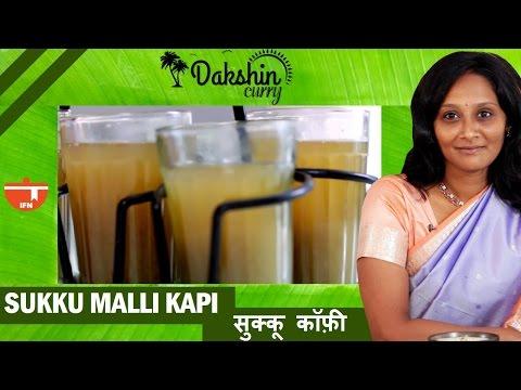 How To Make Sukku Malli Kapi By Preetha || Dakshin Curry