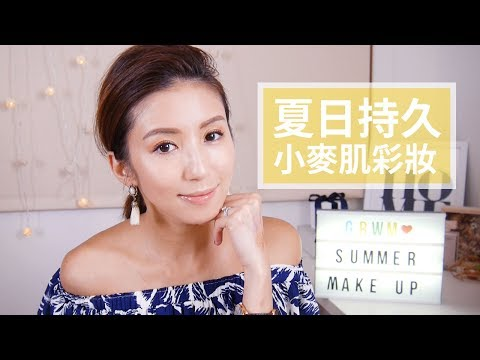 夏日持久小麥肌彩妝 Long-Lasting Summer Make Up Tutorial ♥ Nancy