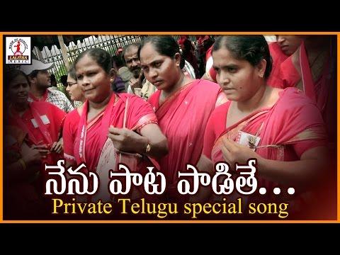 Telangana Private Songs | Nenu Paatapadite Nuvvu Song | Janapada Geetalu | Lalitha Audios And Videos