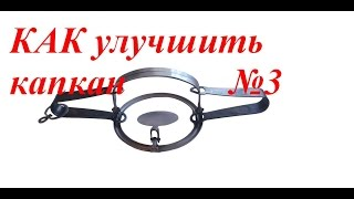Как улучшить капкан №3 за 7 митут! How to improve a trap №3 7 minutes!