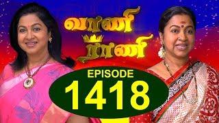 வாணி ராணி - VAANI RANI -  Episode 1418 - 15/11/2017