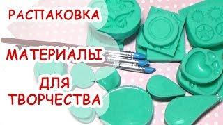 РАСПАКОВКА ►Молды от Ярослава