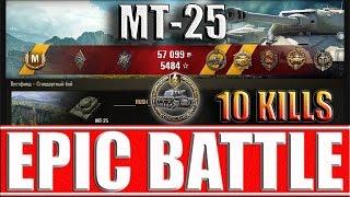 МТ-25 НАГИБ. Вот как играть на лт МТ-25. Вестфилд - лучший бой WoT