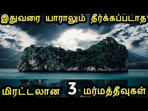 இன்றுவரை தீர்க்கப்படாத மர்மம்கொண்ட 3 மிரட்டலான மர்மத்தீவுகள் | 3 unsolved mysterious islands | tamil