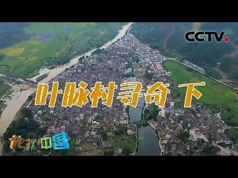中國-地理·中國-20210127 形古宅·葉脈村尋奇下