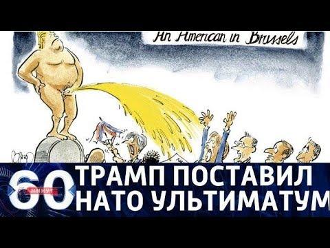 60 минут. САММИТ НАТО: какой ультиматум Трамп поставил союзникам по альянсу? От 12.07.2018