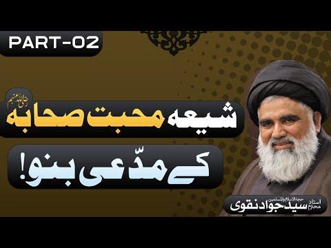 Shia Mohabbat e Sahaba ke Muddaee bano !  || Ustad e Mohtaram Syed Jawad Naqvi  (Part 02)