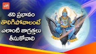 శని ప్రభావం పోవాలంటే ఎలాంటి జాగ్రత్తలు తీసుకోవాలి | How to Remove Shani Prabhava Effects