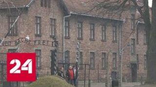 Дуда заявил, что польских лагерей смерти не было - Россия 24
