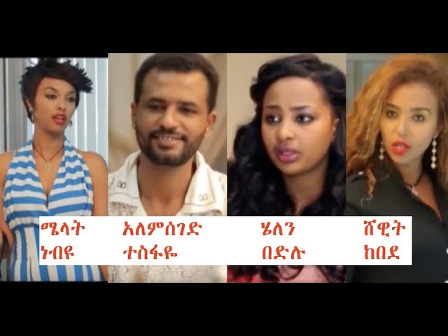 Ethiopian Full Movie