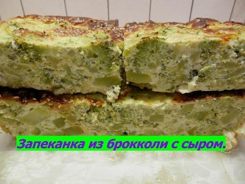 Запеканка из брокколи с сыром (без муки) | Вкусная и полезная еда