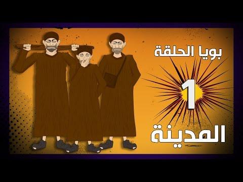 """بعد """"بوزبال"""" محمد نصيب يطلق سلسلة جديدة تحت إسم """"بويا"""" ومحمد من سكورة ضمن الشخصيات البطلة."""