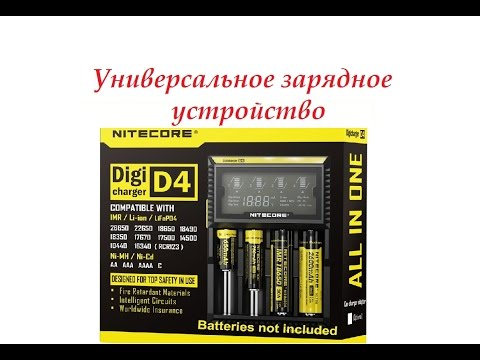 Универсальное зарядное устройство.Зарядное устройство Nitecore D4.Посылка из Китая№4