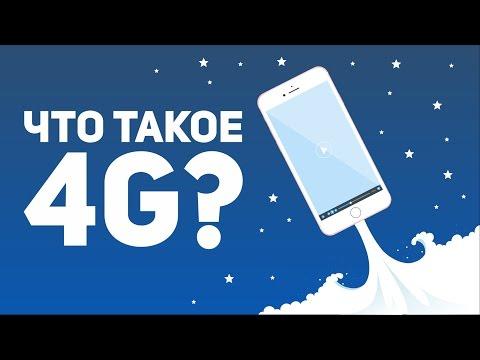Что такое 4G?