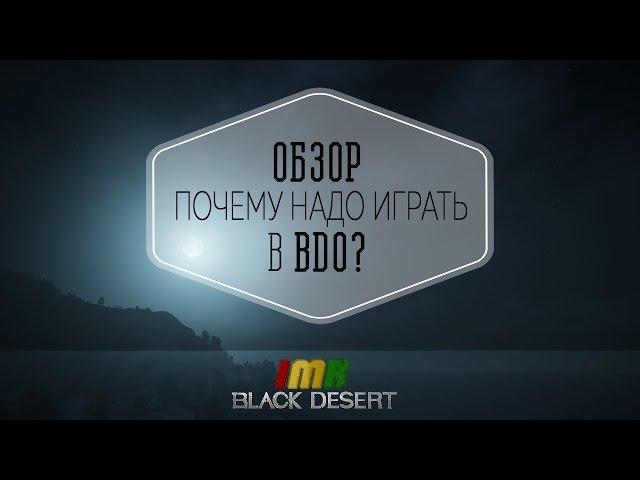 Black Desert - почему стоит играть в БДО?