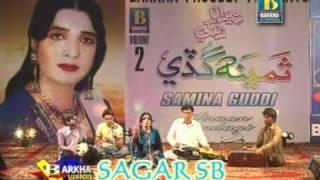 SAMINA GUDDI NEW ALBUM 2 MUHNJO HATH SAN(((SAGAR)))