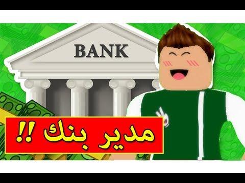 اشتغلت مدير عام البنك فى لعبة roblox !! 💸🔥