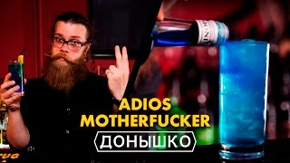Донышко – Adios Motherfucker