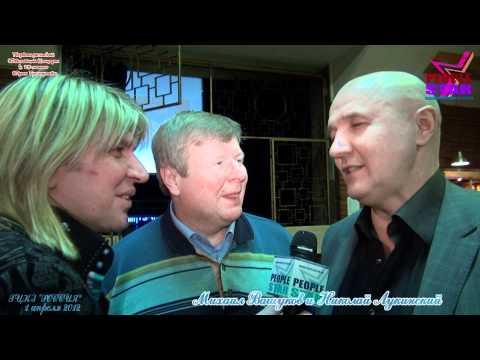 Николай Лукинский и Михаил Вашуков на Дне Смеха!2012