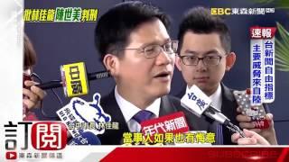 臉書轉載「批林佳龍現代陳世美」 前中市建設局長判刑
