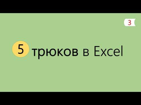 5 Интересных Трюков в Excel [3]