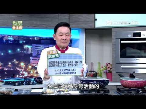 台綜-型男大主廚-20150901 牛奶對對碰