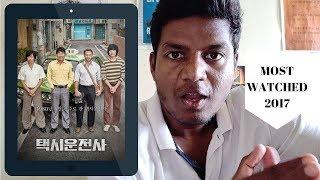 Most Watched Movie of 2017 | வசூலில் சாதனை| கொரியா Korea | Ajay Arjun  | Foreign Films | Tamil