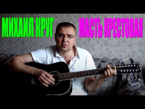 Михаил Круг - Масть крестовая (Docentoff. Вариант исполнения песни Михаила Круга)