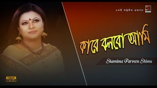 Kare Bolbo Ami By Shamima Parveen Shimu | Album Bhulte Parini Tai | Official lyrical Video